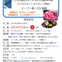 20211103 男女混合ダブルス団体戦(オープン&CD)のコピー