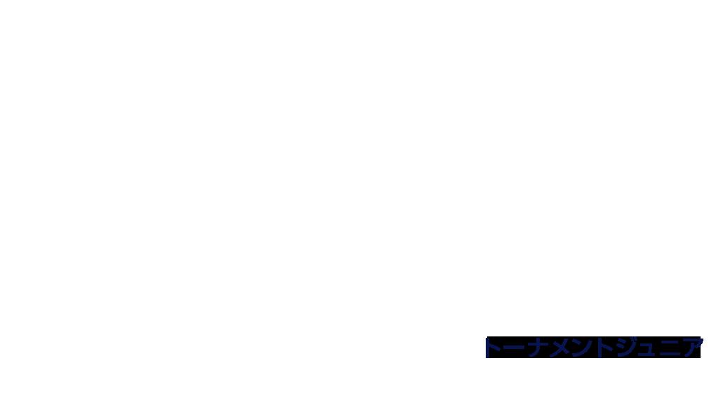 トーナメントジュニア