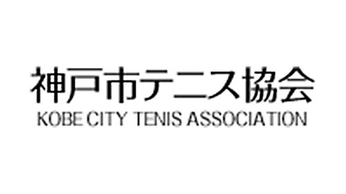 兵庫県中学校体育連盟テニス部