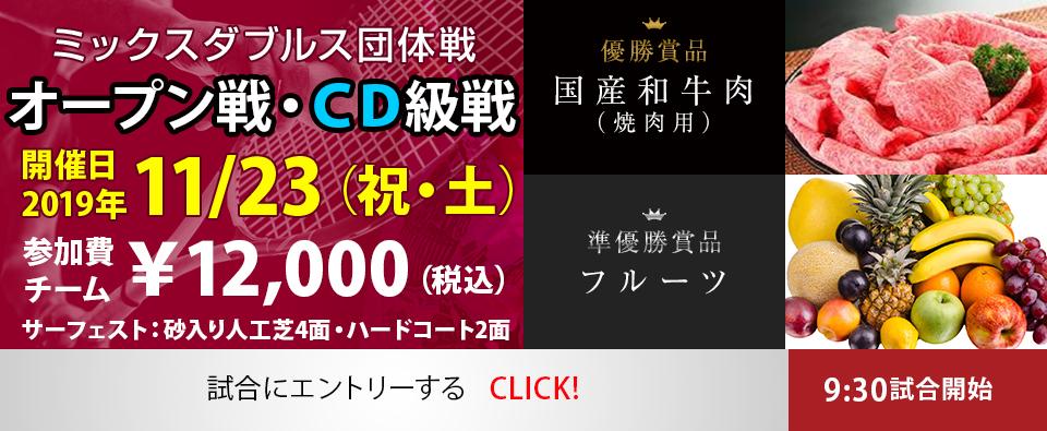 BCD級混合ダブルス団体戦2