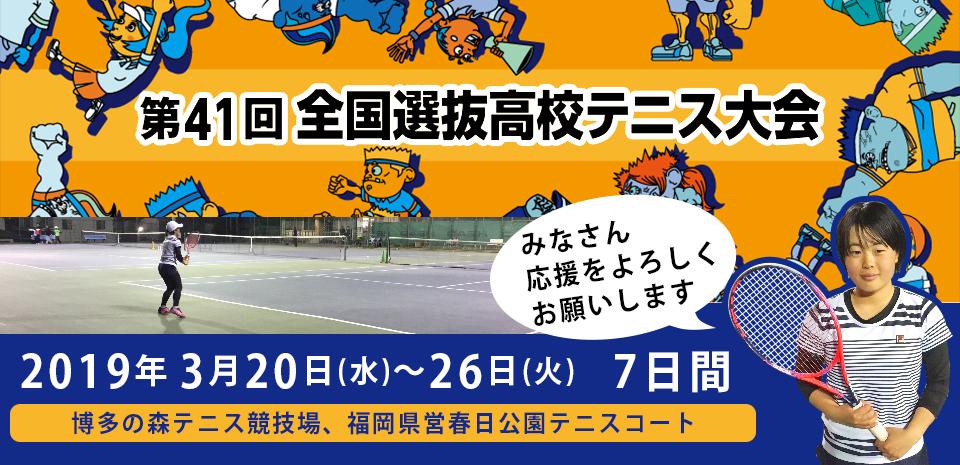 第41回全国選抜高校テニス大会-武田明里選手出場!