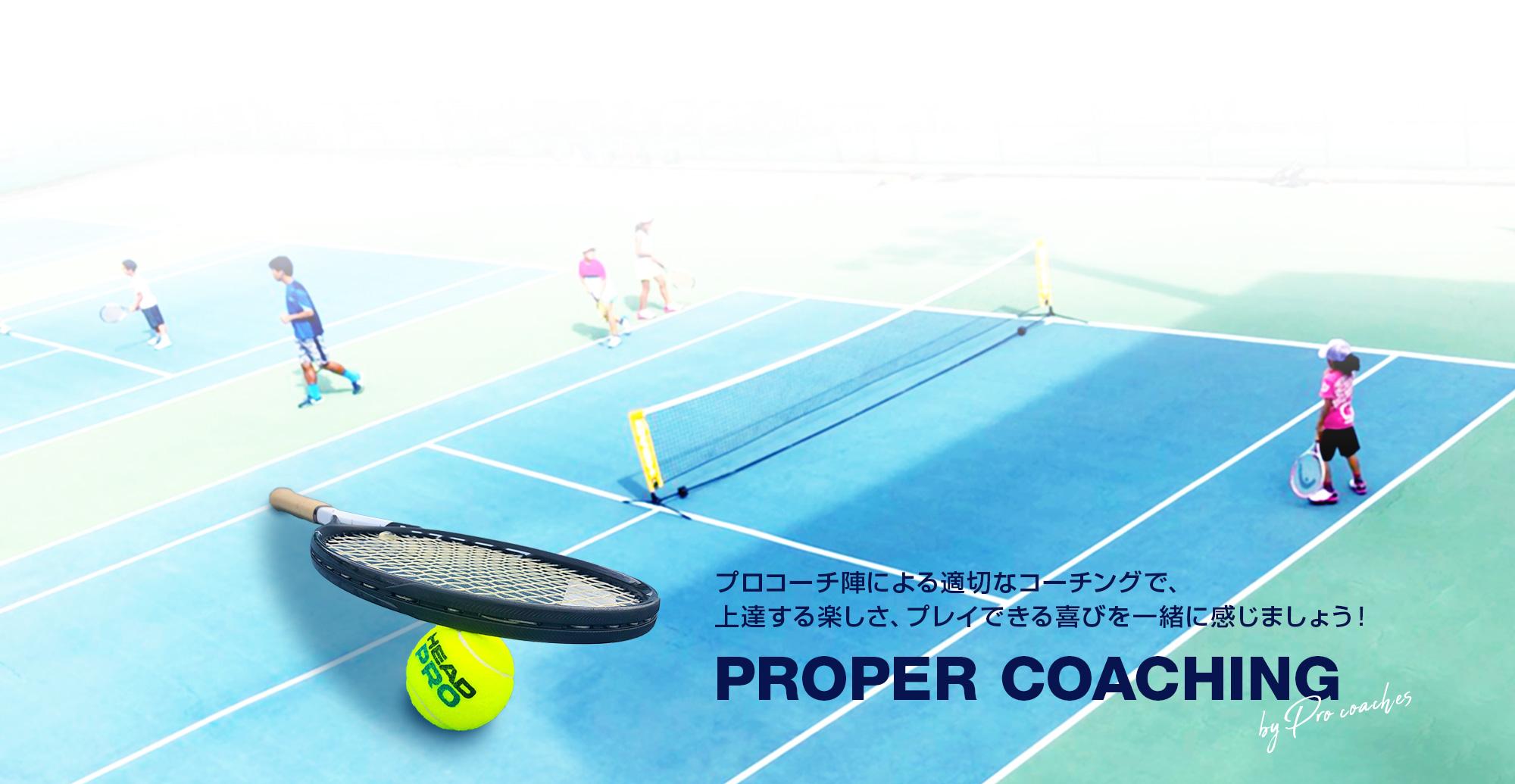 ロイヤルヒル'81 テニスクラブ