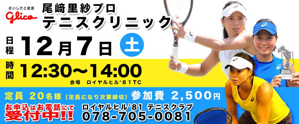 尾﨑里紗プロ テニスクリニック