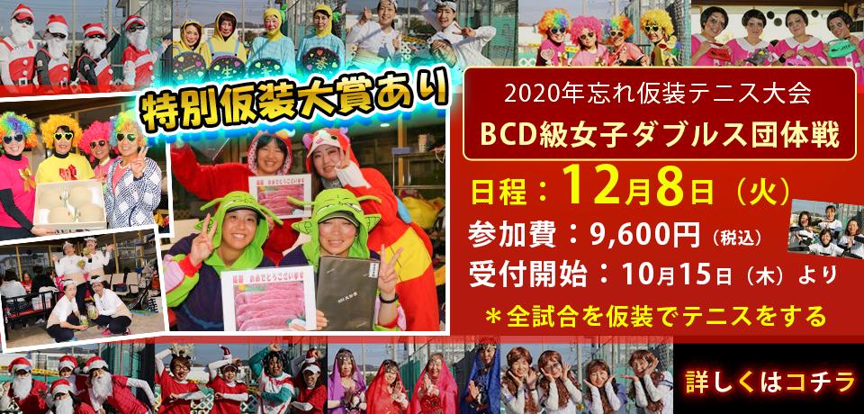 2020年忘れ仮装テニス大会-BCD級女子ダブルス団体戦