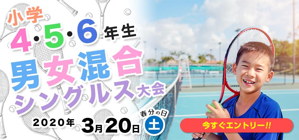 小学4年・5年・6年男女混合シングルス大会のバナー