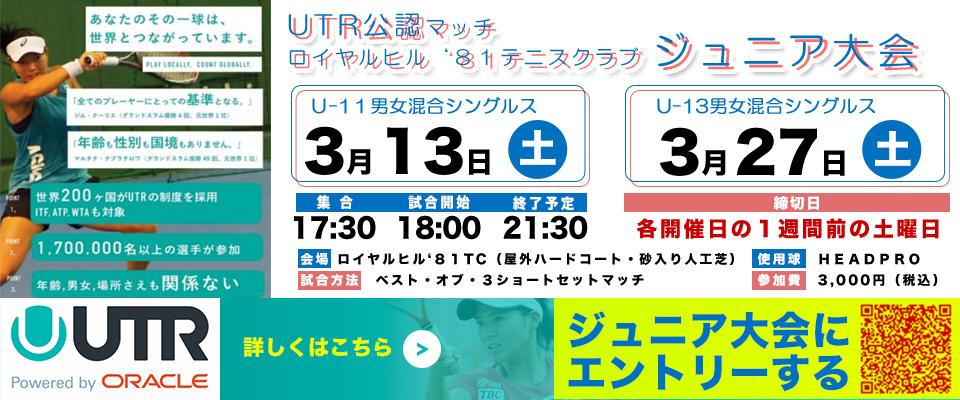 UTR公認マッチおよびグラムスリー次世代育成プロジェクト