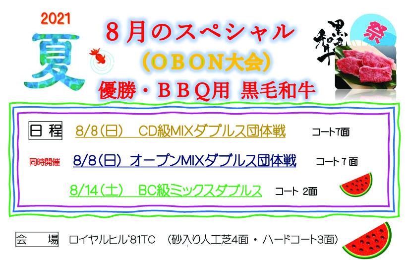 2021 OBON  3大会バナー用 のコピー
