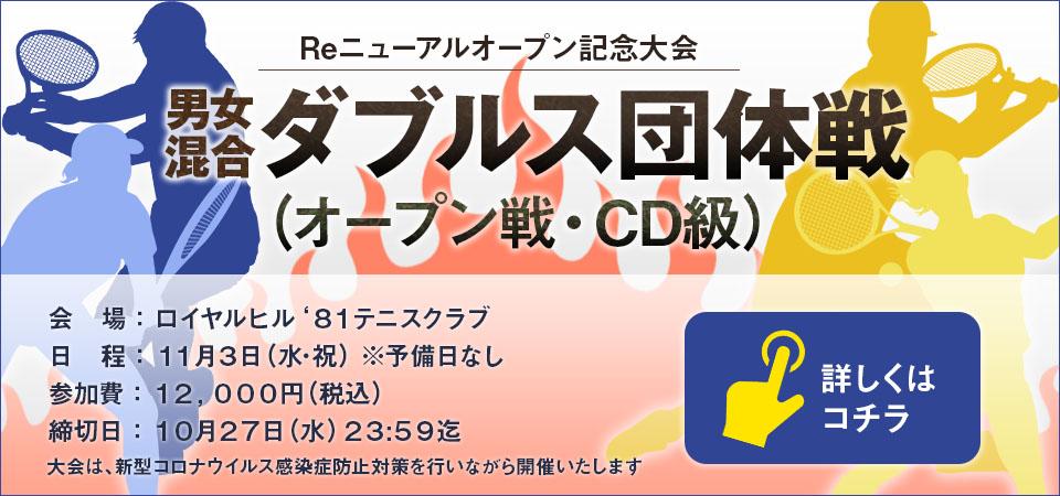 【Reニューアルオープン記念大会】男女混合ダブルス団体戦