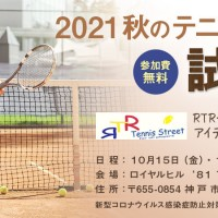 2021秋のテニスラケット試打会