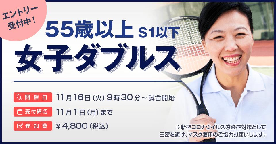 11月開催・女子ダブルス(55歳以上/S1以下)エントリー受付中!